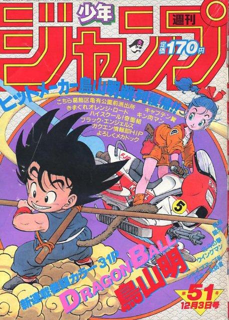 Akira Toriyama y Goku